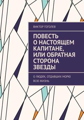 Виктор Гоголев, Повесть онастоящем капитане, или Обратная сторона звезды. Олюдях, отдавших морю всю жизнь