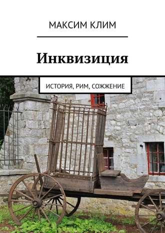 Максим Клим, Инквизиция. История, Рим, сожжение