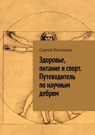 Сергей Костерин, Здоровье, питание испорт. Путеводитель понаучным дебрям