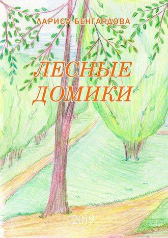 Лариса Бенгардова, Лесные домики. 2019