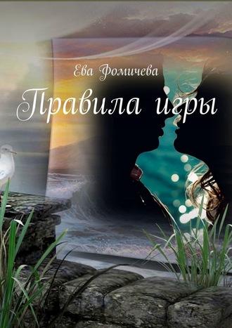 Ева Фомичева, Правилаигры