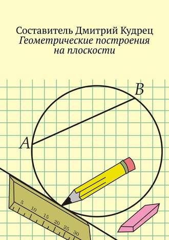Дмитрий Кудрец, Геометрические построения наплоскости