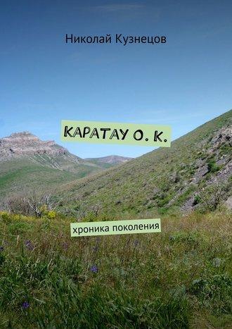 Николай Кузнецов, КаратауО.К. Хроника поколения