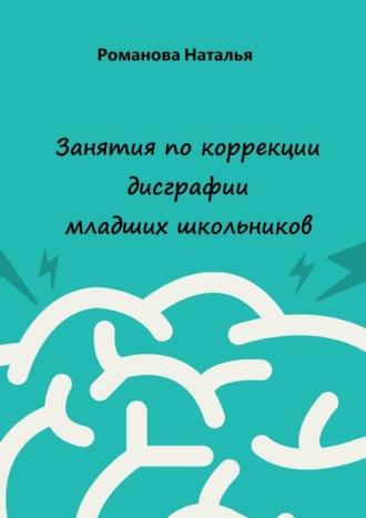Наталья Романова, Занятия покоррекции дисграфии младших школьников