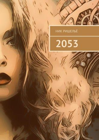 Ник Ришельё, 2053