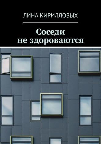 Лина Кирилловых, Соседи нездороваются