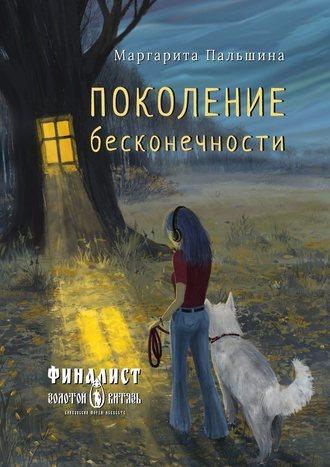 Маргарита Пальшина, Поколение бесконечности