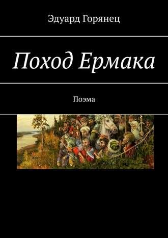 Эдуард Горянец, Поход Ермака. Поэма