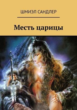 Шмиэл Сандлер, Месть царицы