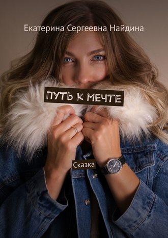 Екатерина Найдина, Путь кмечте. Сказка