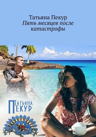 Татьяна Пекур, Пять месяцев после катастрофы