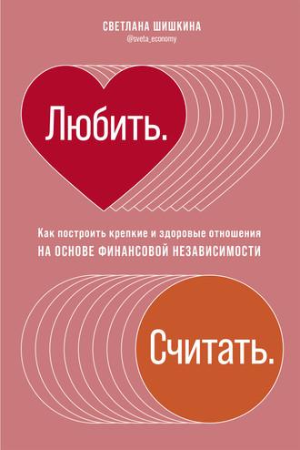 Светлана Шишкина, Любить. Считать