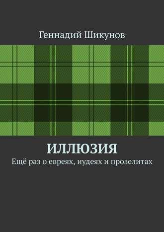 Геннадий Шикунов, Иллюзия. Ещё раз о евреях, иудеях и прозелитах