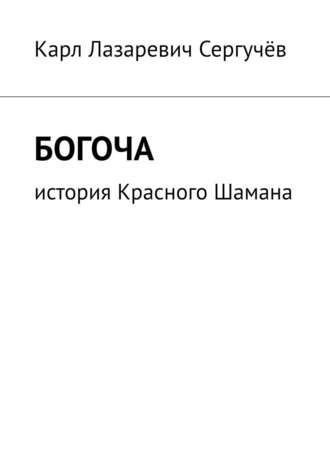 Карл Сергучёв, Богоча. История Красного Шамана