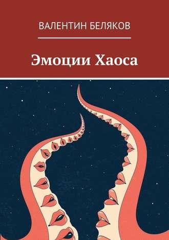Валентин Беляков, Эмоции Хаоса