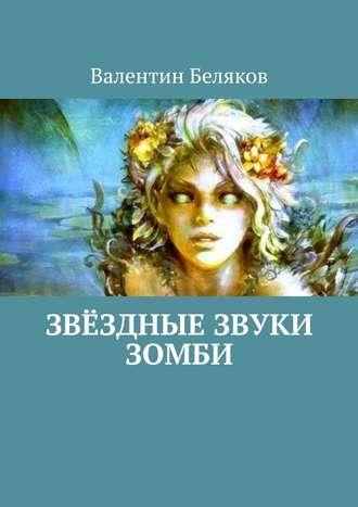 Валентин Беляков, Звёздные звуки зомби
