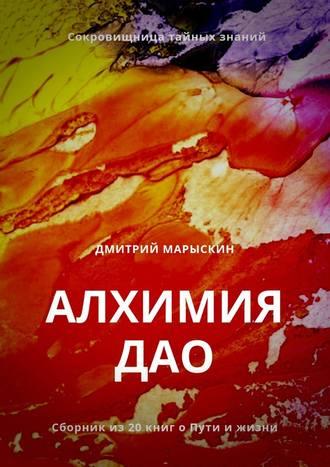 Дмитрий Марыскин, АлхимияДао