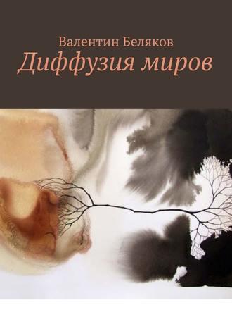 Валентин Беляков, Диффузия миров