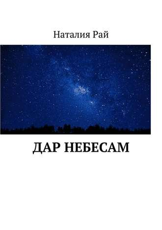 Наталия Рай, Дар небесам