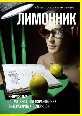 Хелен Лимонова, Лимонник. ВЫПУСК№2 поматериалам израильских литературных вечеринок