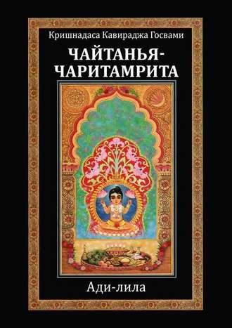 Кришнадаса Госвами, Чайтанья-чаритамрита. Ади-лила