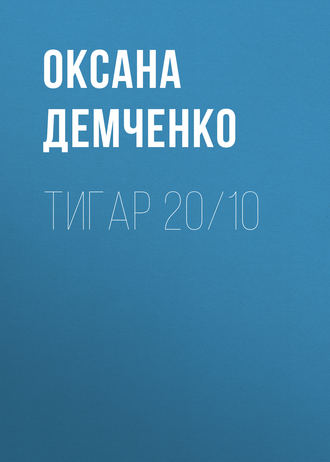 Оксана Демченко, Тигар 20/10