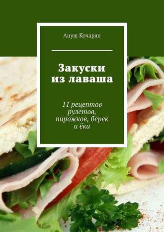 Ануш Кочарян, Закуски излаваша. 11рецептов рулетов, пирожков, берек иёка