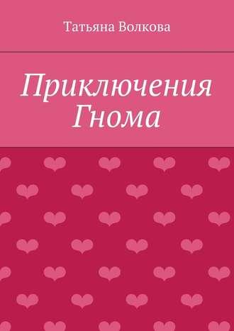 Татьяна Волкова, Приключения Гнома