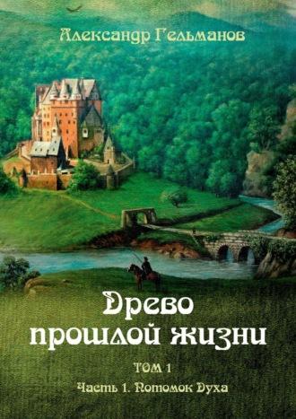 Александр Гельманов, Древо прошлой жизни. Том I. Потомок Духа