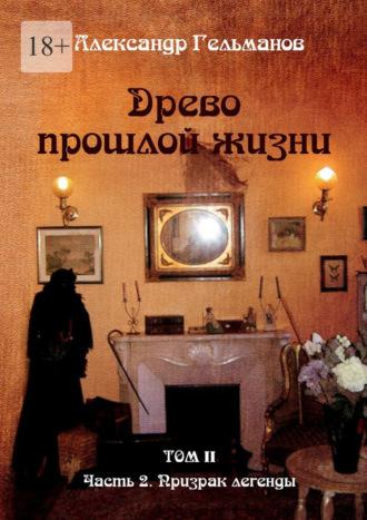 Александр Гельманов, Древо прошлой жизни. Том II. Призрак легенды