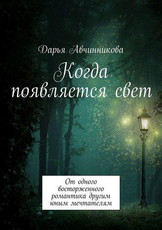 Дарья Авчинникова, Когда появляетсясвет. Отодного восторженного романтика другим юным мечтателям
