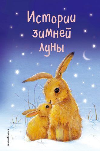 Холли Вебб, Джулия Грин, Истории зимней луны (сборник)