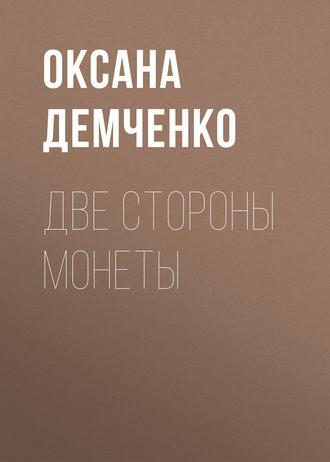 Оксана Демченко, Две стороны монеты