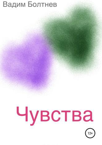 Вадим Болтнев, Чувства. Сборник рассказов