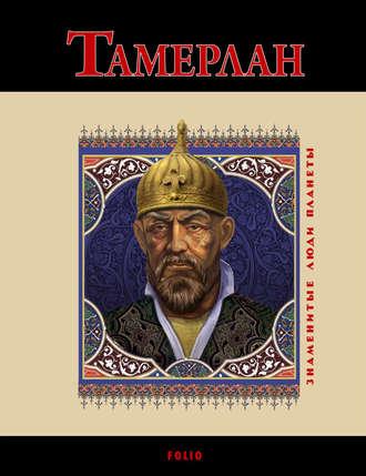 Анна Корниенко, Тамерлан