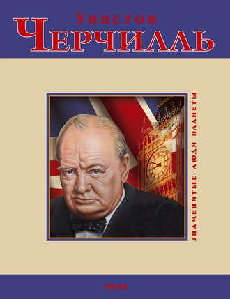Дмитрий Кукленко, Уинстон Черчилль