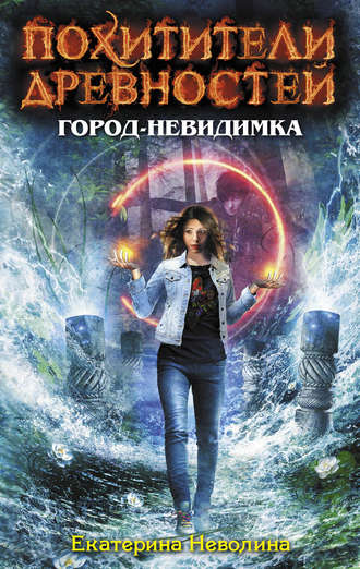 Екатерина Неволина, Город-невидимка