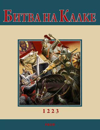 Андрей Кириченко, Битва на Калке