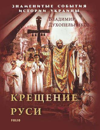 В. Духопельников, Крещение Руси