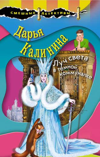 Дарья Калинина, Луч света в темной коммуналке