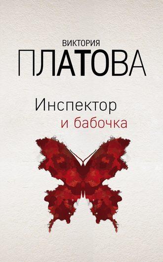 Виктория Платова, Инспектор и бабочка