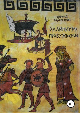 Анджей Беловранин, Эллиниум: Пробуждение