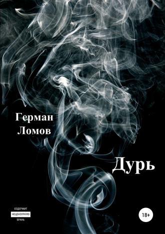 Герман Ломов, Дурь