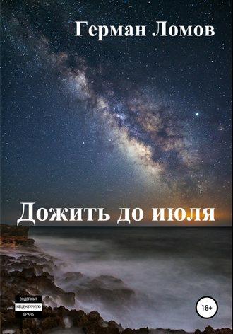 Герман Ломов, Дожить до июля