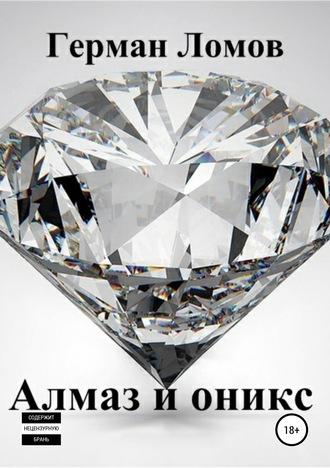Герман Ломов, Алмаз и оникс