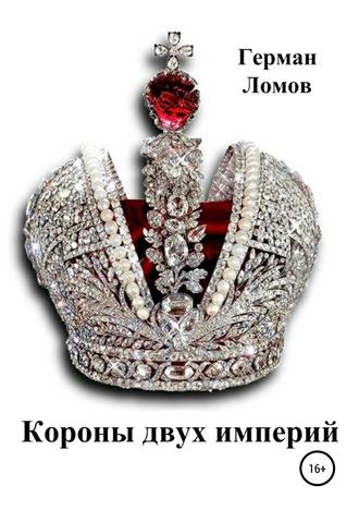 Герман Ломов, Короны двух империй