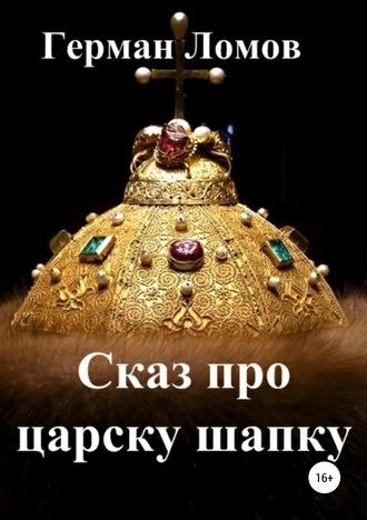 Герман Ломов, Сказ про царску шапку