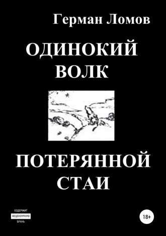 Герман Ломов, Одинокий волк потерянной стаи