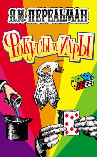 Яков Перельман, Фокусы и игры