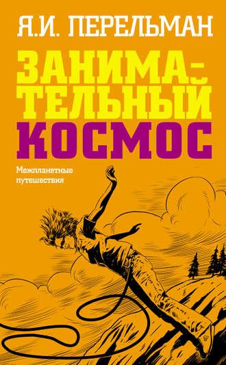 Яков Перельман, Занимательный космос. Межпланетные путешествия